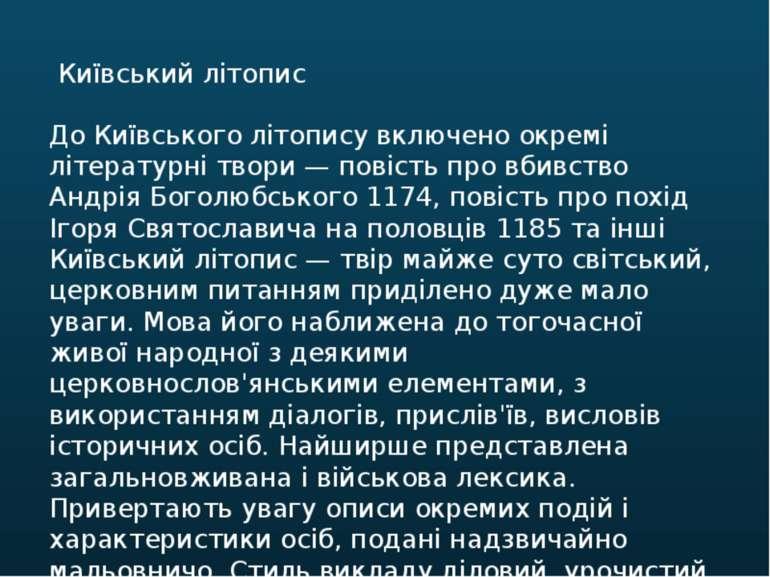 До Київського літопису включено окремі літературні твори — повість про вбивст...