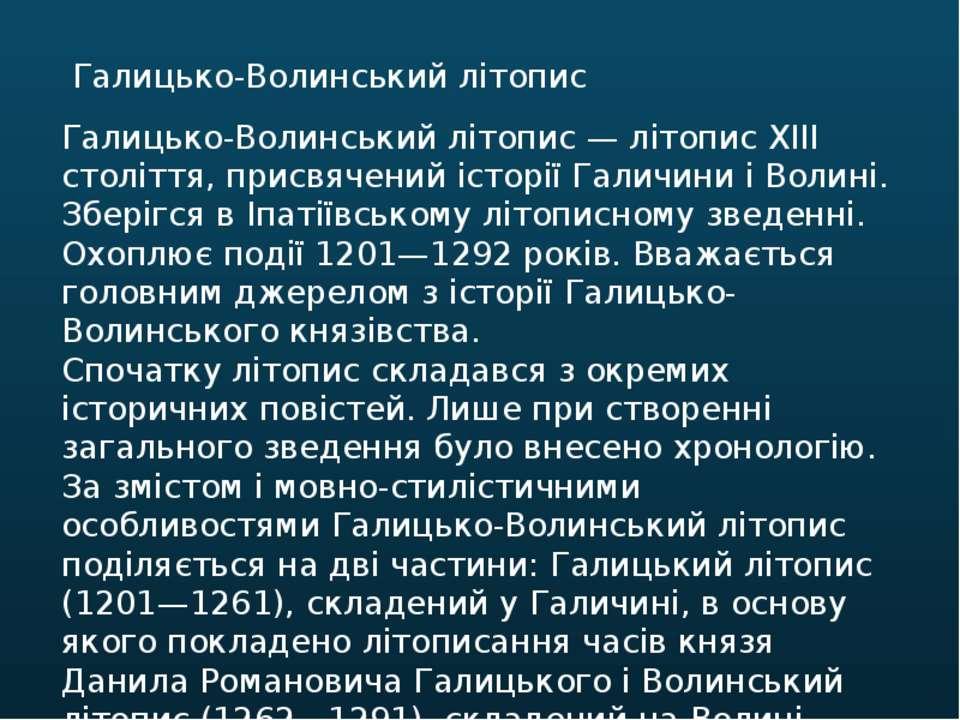 Галицько-Волинський літопис — літопис XIII століття, присвячений історії Гали...