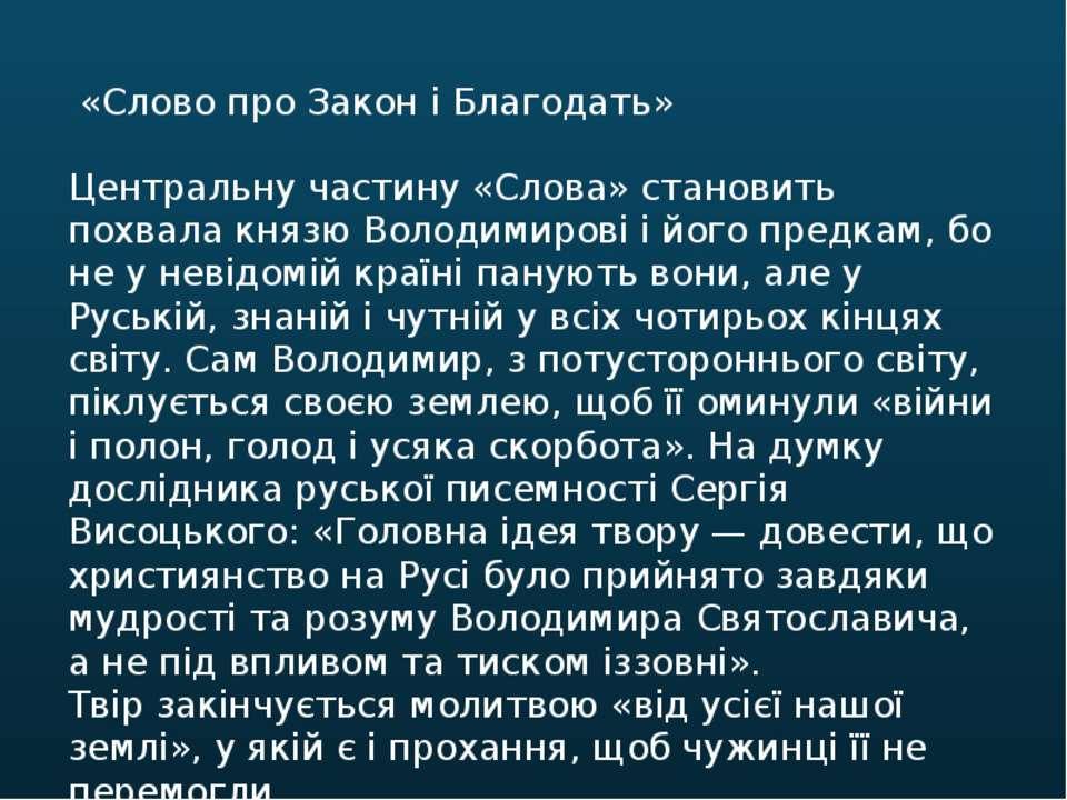 Центральну частину «Слова» становить похвала князю Володимирові і його предка...