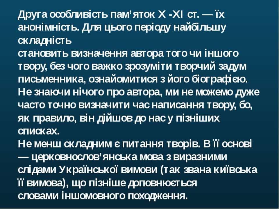 Друга особливість пам'яток Х -XI ст. — їх анонімність. Для цього періоду найб...