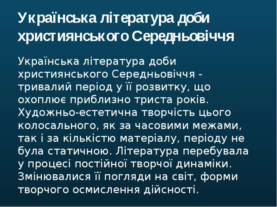 Українська література доби християнського Середньовіччя - тривалий період у ї...