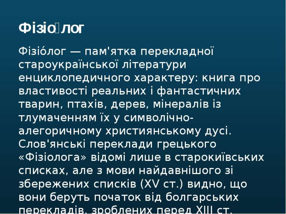 Фізіо лог — пам'ятка перекладної староукраїнської літератури енциклопедичного...