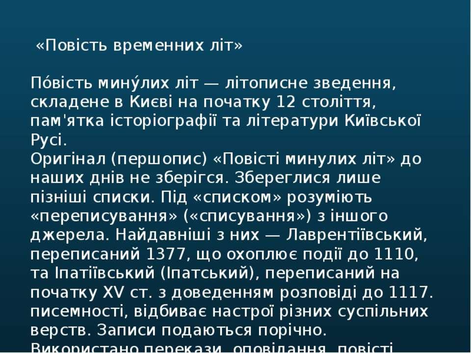 По вість мину лих літ — літописне зведення, складене в Києві на початку 12 ст...
