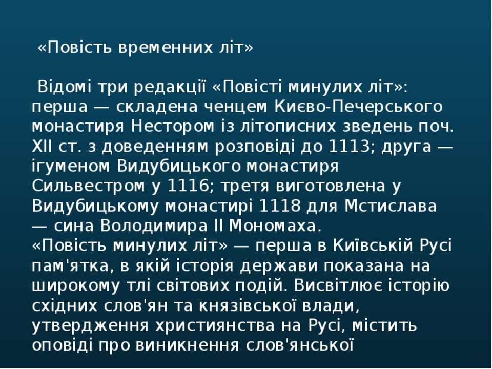 Відомі три редакції «Повісті минулих літ»: перша — складена ченцем Києво-Пече...