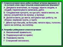 7. Словосполучення якого рядка поєднані зв'язком керування, ко-ли головне сло...