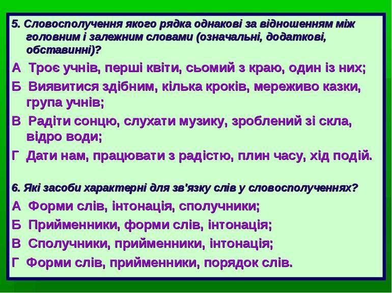 5. Словосполучення якого рядка однакові за відношенням між головним і залежни...