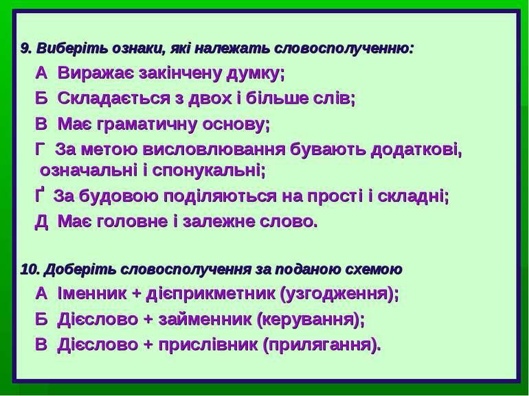 9. Виберіть ознаки, які належать словосполученню: А Виражає закінчену думку; ...