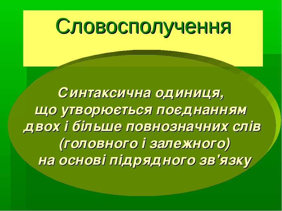 Словосполучення Синтаксична одиниця, що утворюється поєднанням двох і більше ...