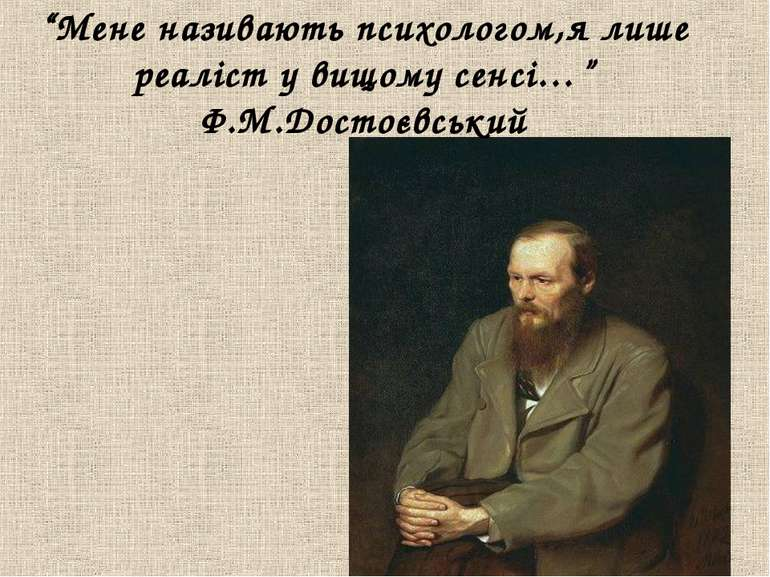 """""""Мене називають психологом,я лише реаліст у вищому сенсі…"""" Ф.М.Достоєвський"""
