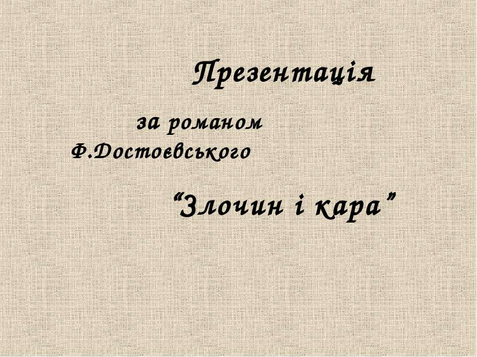 """Презентація за романом Ф.Достоєвського """"Злочин і кара"""""""