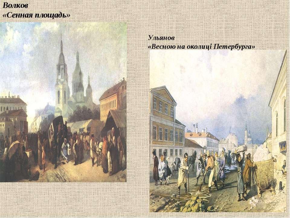 Волков «Сенная площадь» Ульянов «Весною на околиці Петербурга»