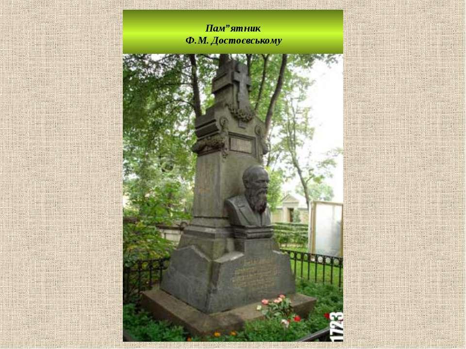 """Пам""""ятник Ф.М. Достоєвському"""