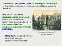 Народився 1 лютого 1897 року в АрхангородіХерсонської губернії(тепер містеч...
