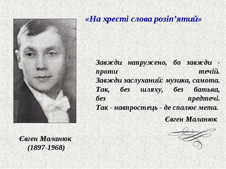 Євген Маланюк  (1897-1968) «На хресті слова розіп'ятий» Завжди напружено, бо...