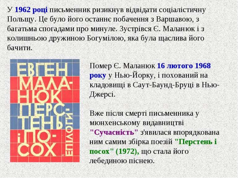 У 1962 році письменник ризикнув відвідати соціалістичну Польщу. Це було його ...