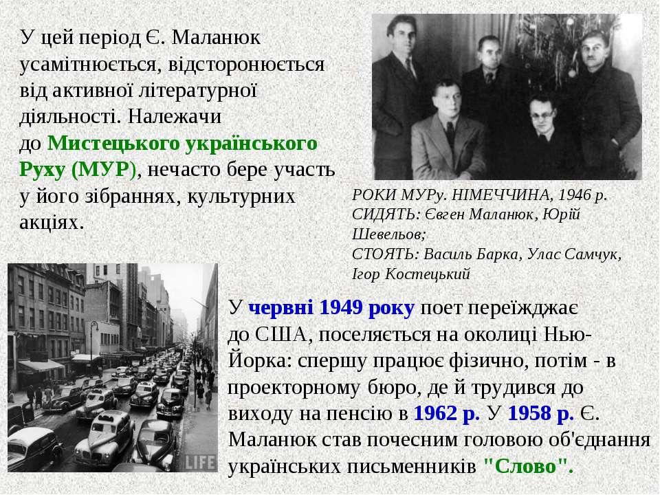 У цей період Є. Маланюк усамітнюється, відсторонюється від активної літератур...