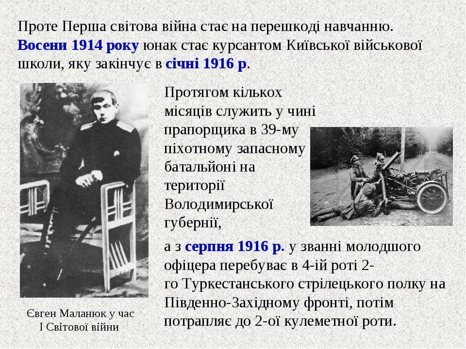а з серпня 1916 р. у званні молодшого офіцера перебуває в 4-ій роті 2-гоТурк...