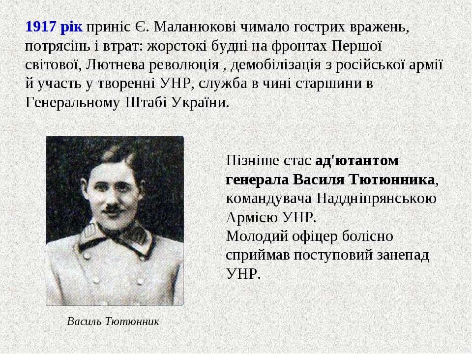 1917 рік приніс Є. Маланюкові чимало гострих вражень, потрясінь і втрат: жорс...