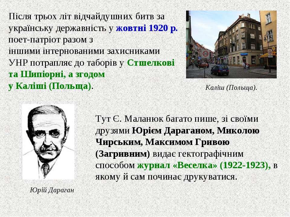 Після трьох літ відчайдушних битв за українську державність у жовтні 1920 р. ...