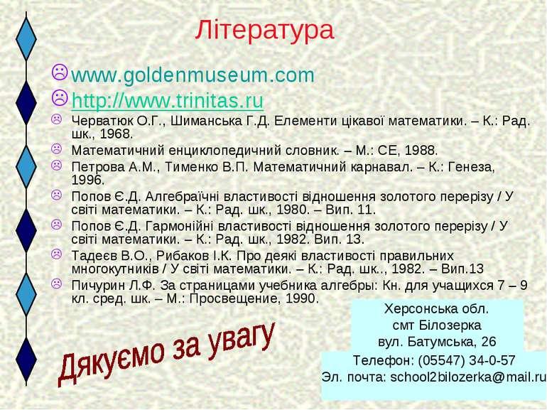 Література www.goldenmuseum.com http://www.trinitas.ru Черватюк О.Г., Шимансь...