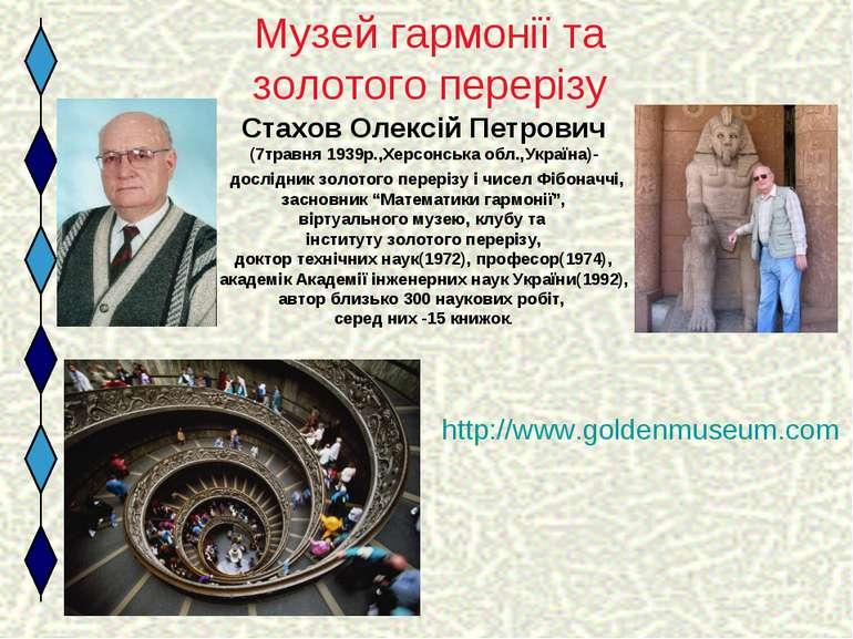 Музей гармонії та золотого перерізу http://www.goldenmuseum.com Стахов Олексі...