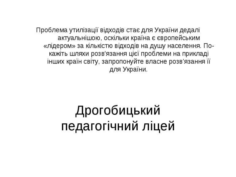 Проблема утилізації відходів стає для України дедалі актуальнішою, оскільки к...