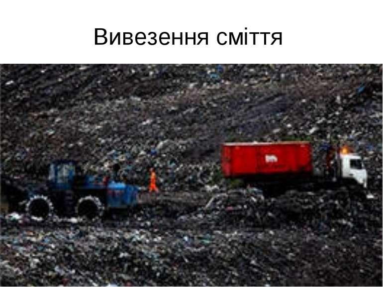 Вивезення сміття