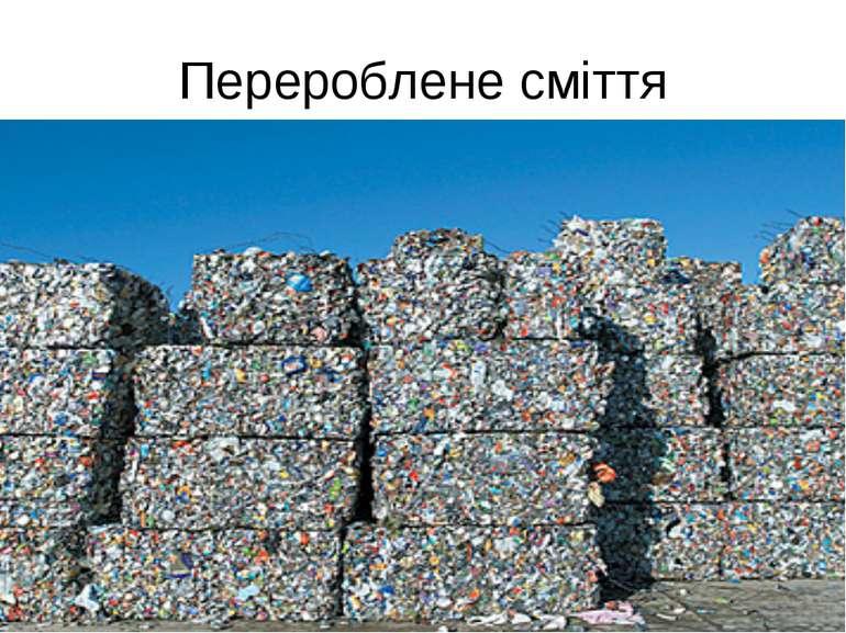 Перероблене сміття