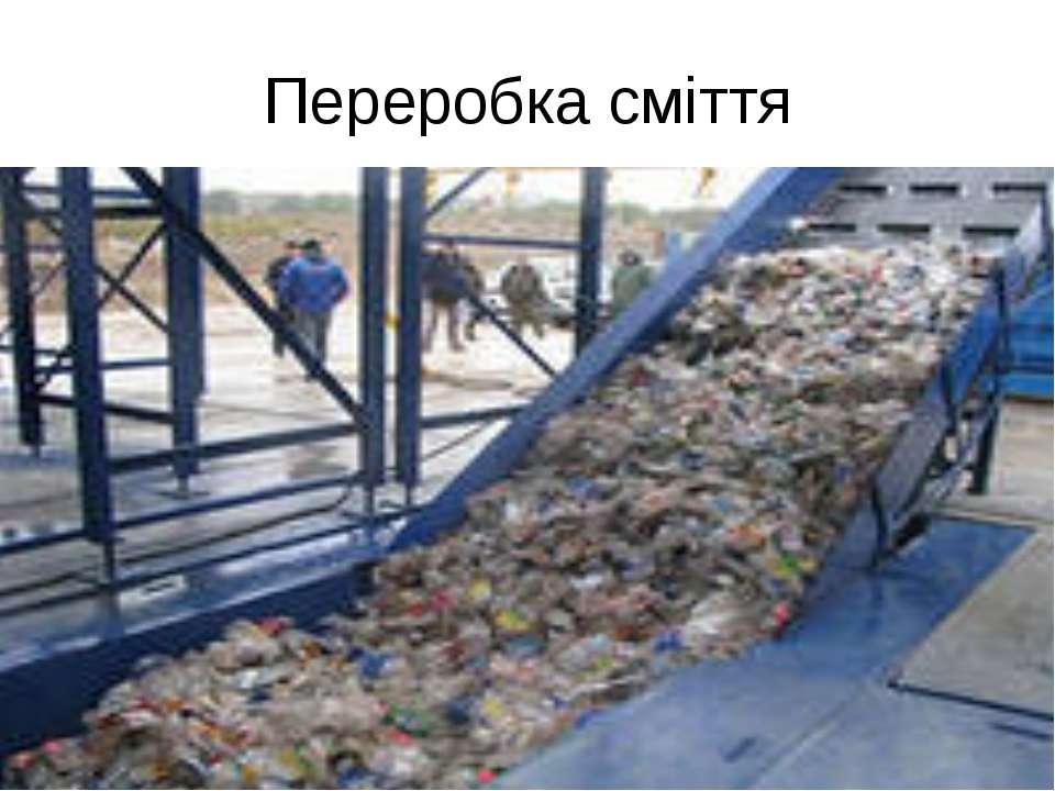 Переробка сміття