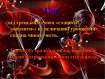 Гімн (від грецького слова «славити», «хвалити») це величавий урочистий спів н...