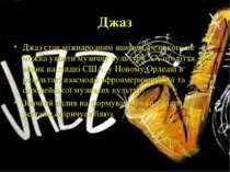 Джаз Джаз став міжнародним явищем, без якого не можна уявити музичну культуру...