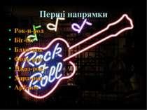 Перші напрямки Рок-н-рол Біг-біт Блюз-рок Фолк-рок Джаз-рок Хард-рок Арт-рок