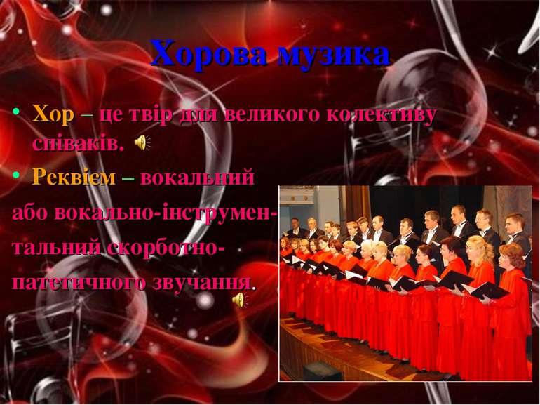 Хорова музика Хор – це твір для великого колективу співаків. Реквієм – вокаль...
