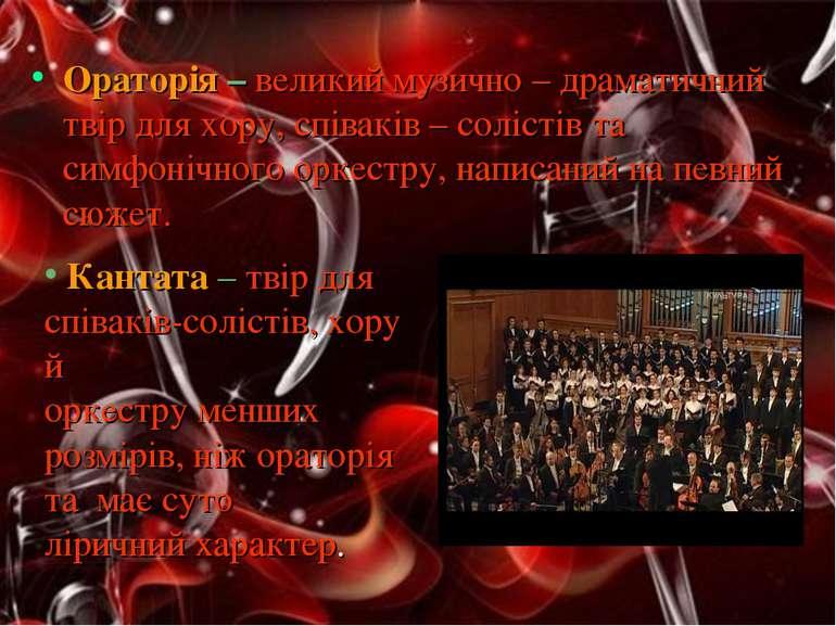 Ораторія – великий музично – драматичний твір для хору, співаків – солістів т...