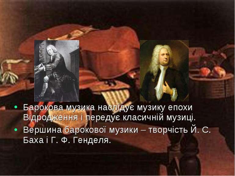 Барокова музика наслідує музику епохи Відродження і передує класичній музиці....