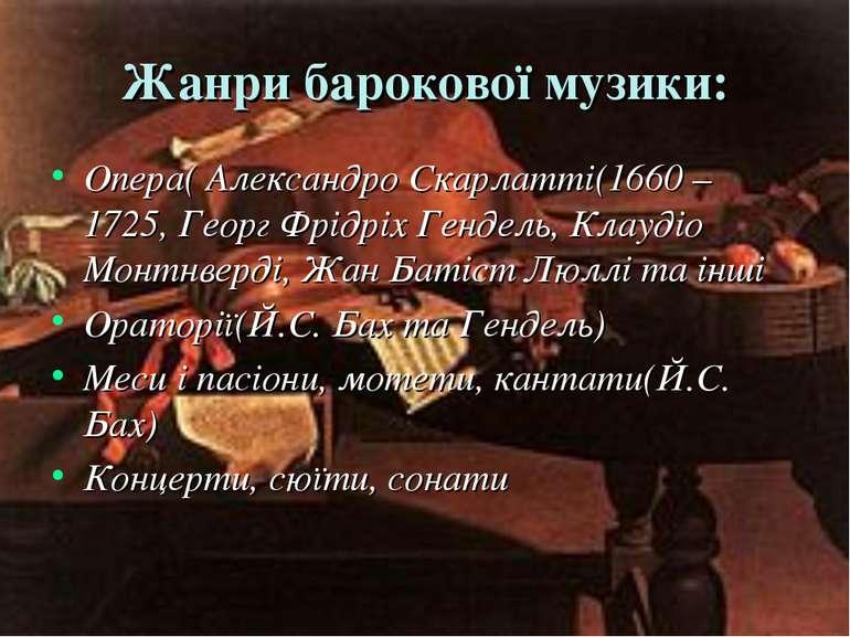 Жанри барокової музики: Опера( Александро Скарлатті(1660 – 1725, Георг Фрідрі...