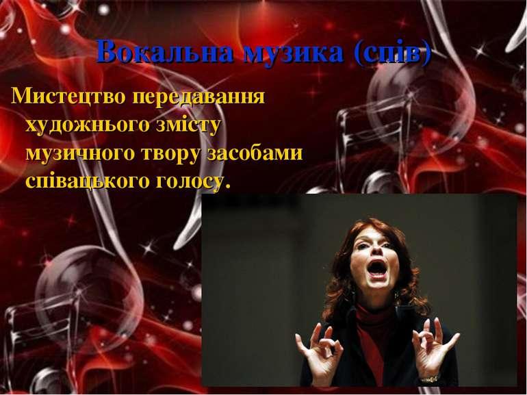 Вокальна музика (спів) Мистецтво передавання художнього змісту музичного твор...