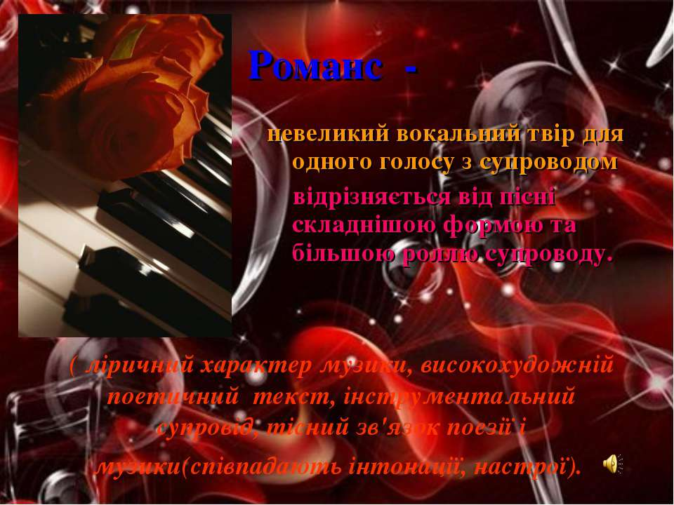 Романс - невеликий вокальний твір для одного голосу з супроводом відрізняєтьс...