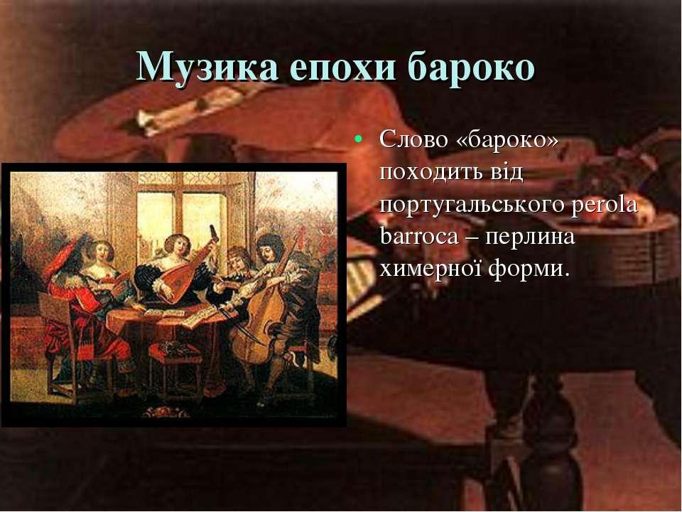 Музика епохи бароко Слово «бароко» походить від португальського perola barroc...