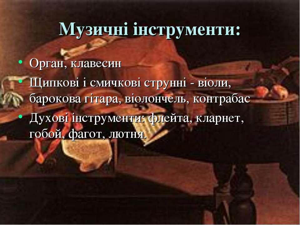 Музичні інструменти: Орган, клавесин Щипкові і смичкові струнні - віоли, баро...