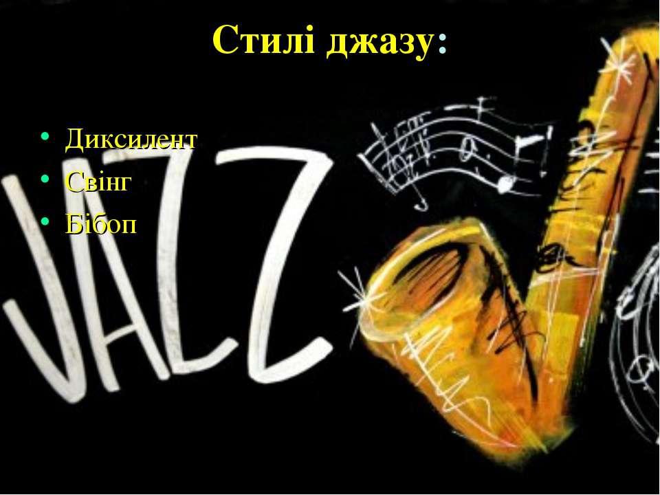 Стилі джазу: Диксилент Свінг Бібоп