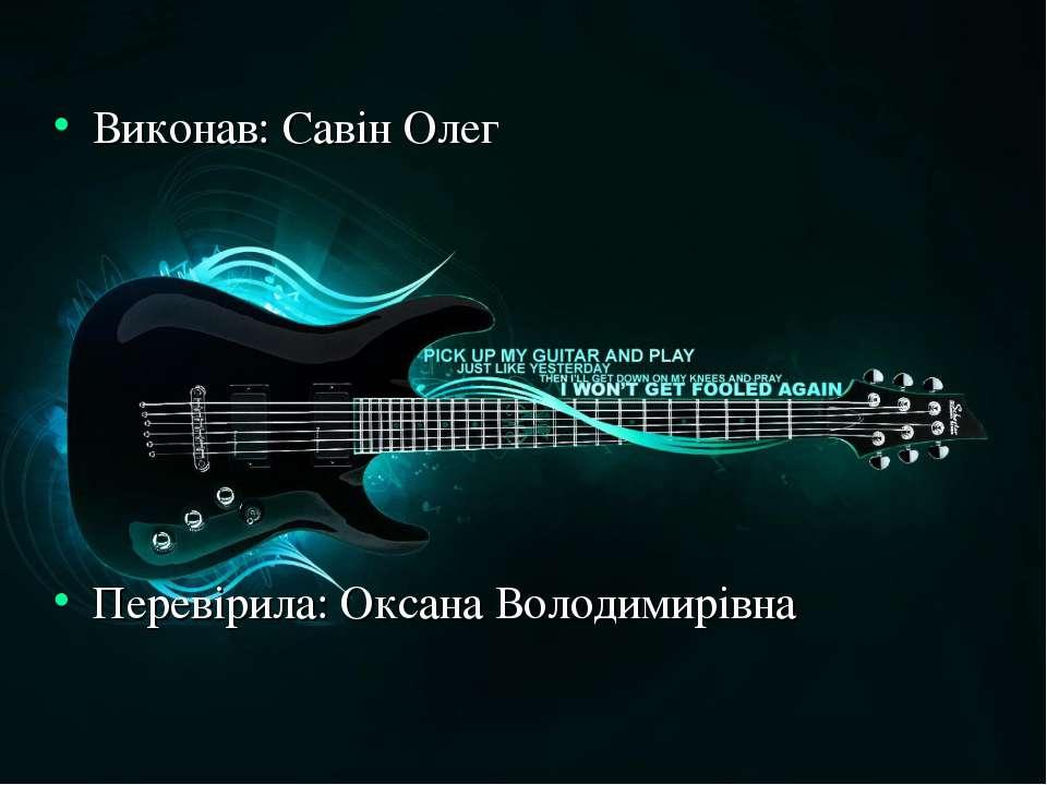 Виконав: Савін Олег Перевірила: Оксана Володимирівна