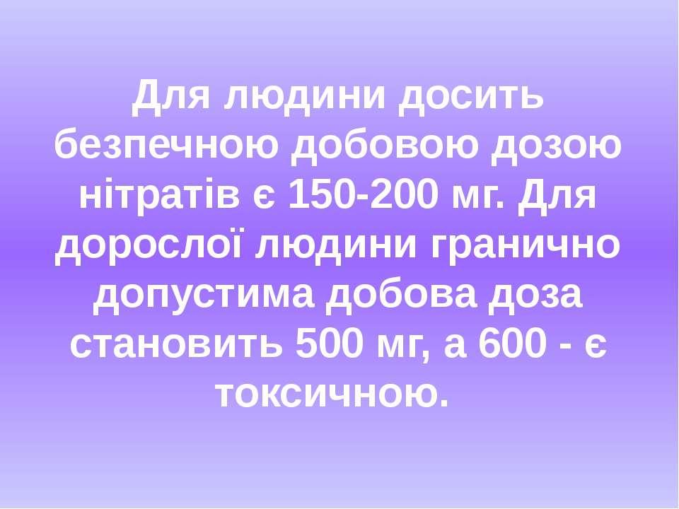 Для людини досить безпечною добовою дозою нітратів є 150-200 мг. Для дорослої...