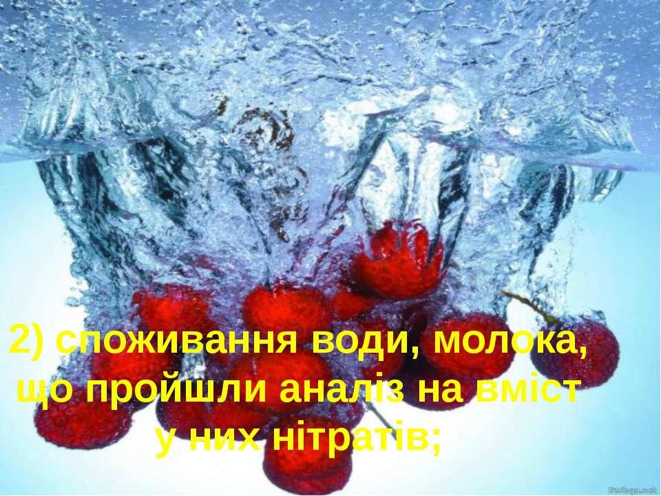 2) споживання води, молока, що пройшли аналіз на вміст у них нітратів;