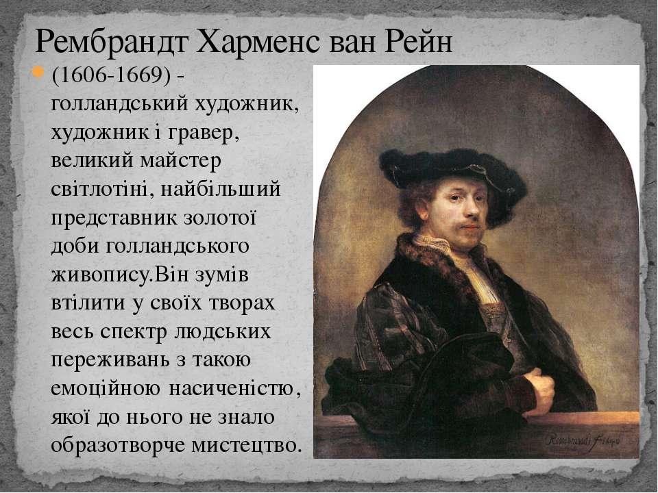 (1606-1669) - голландський художник, художник і гравер, великий майстер світл...