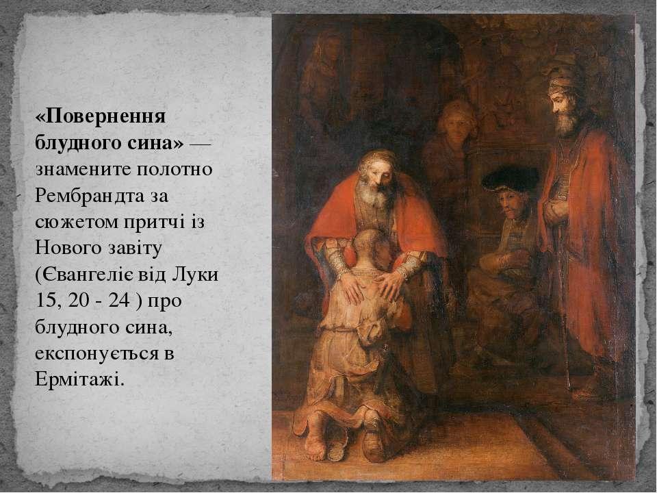 «Повернення блудного сина» — знамените полотно Рембрандта за сюжетом притчі і...