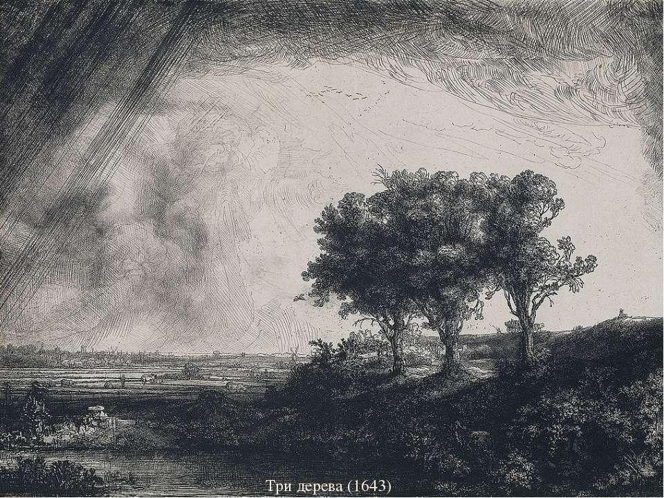 Три дерева (1643)