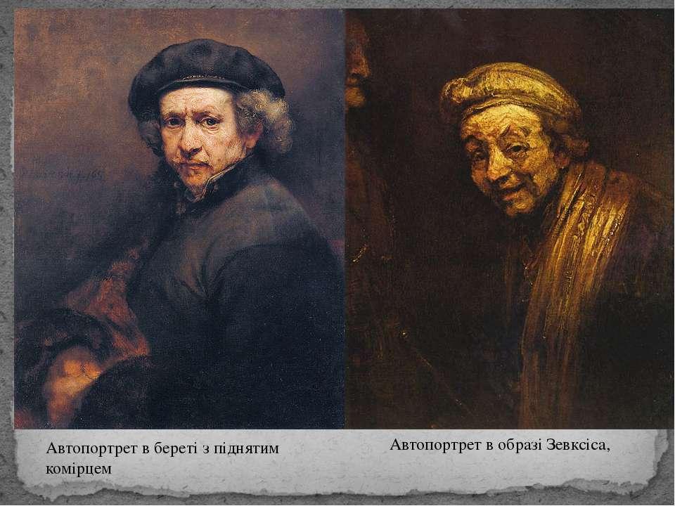Автопортрет в образі Зевксіса, Автопортрет в береті з піднятим комірцем