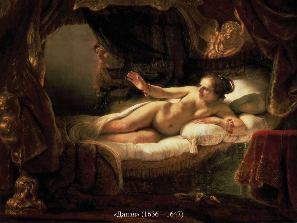«Даная» (1636—1647)