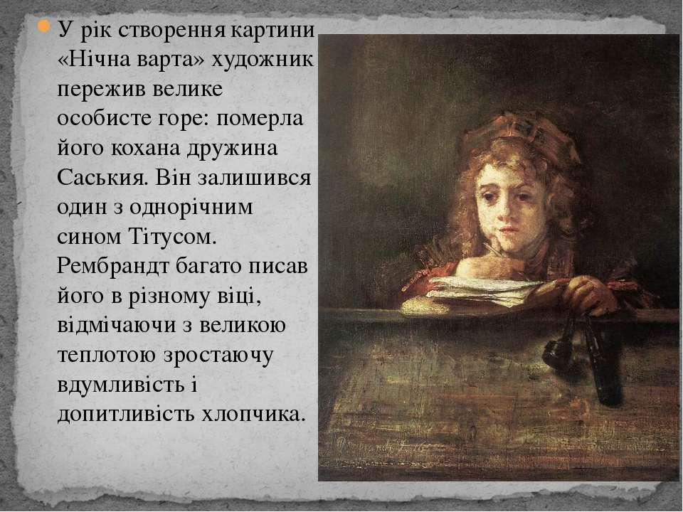 У рік створення картини «Нічна варта» художник пережив велике особисте горе: ...